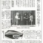 「真国地区に納豆文化」新聞掲載 授業「地域デザイン」