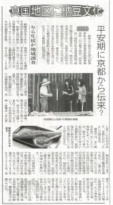 納豆掲載新聞