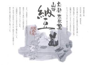 京都京北の里納豆パッケージ 小