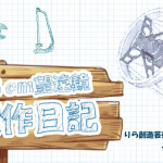 実物大105cm望遠鏡模型製作日記 第7話 「電車でGO!」