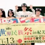 世界民族祭まで…カウントダウン開始!!