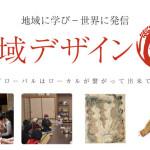 地域デザイン【校外学習】 かつらぎ町天野地区の納豆文化 調査