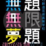 【告知】 2017年2月26日 後期総合授業発表会