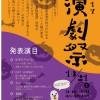 演劇祭-01