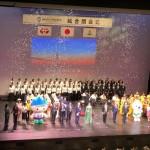 ねんりんピック富山2018 閉会式のセレモニーに出演しました!