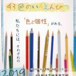 【告知】平成30年度総合授業発表会 開催!
