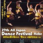 第27回全日本高校・大学ダンスフェスティバル(神戸) 出演