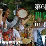 第6回世界民族祭in真国告知‼︎