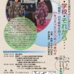 12月14日 シンポジウムで生徒が納豆文化の発表