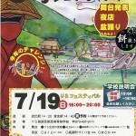 """""""芸術学校の9年目の夏祭り""""「りらフェスティバル」!"""