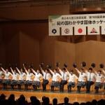 紀の国わかやま国体ホッケー競技会開始式での生徒発表