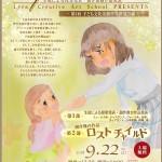 9/22 第1回 りらシアター【告知】