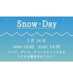 1/14 生徒発表 SNOW DAY 学校説明会同時開催