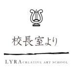 校長室より「関西広域連合設立10周年記念式典」